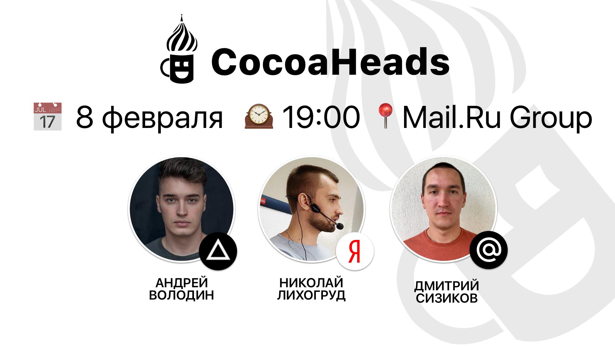 Ждём всех на очередном CocoaHeads Meetup