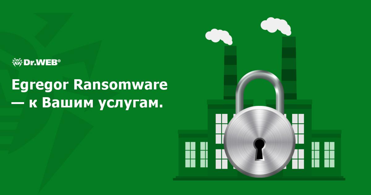 На волне тренда. Egregor ransomware  шифровальщик для целевых атак