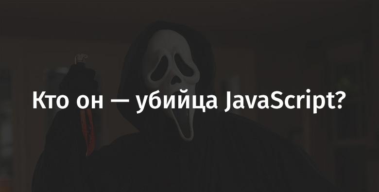 Кто он — убийца JavaScript?