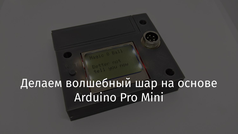 Перевод Делаем волшебный шар на основе Arduino Pro Mini