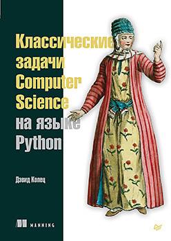 Перевод Классические задачи Computer Science на языке Python. Обзор книги