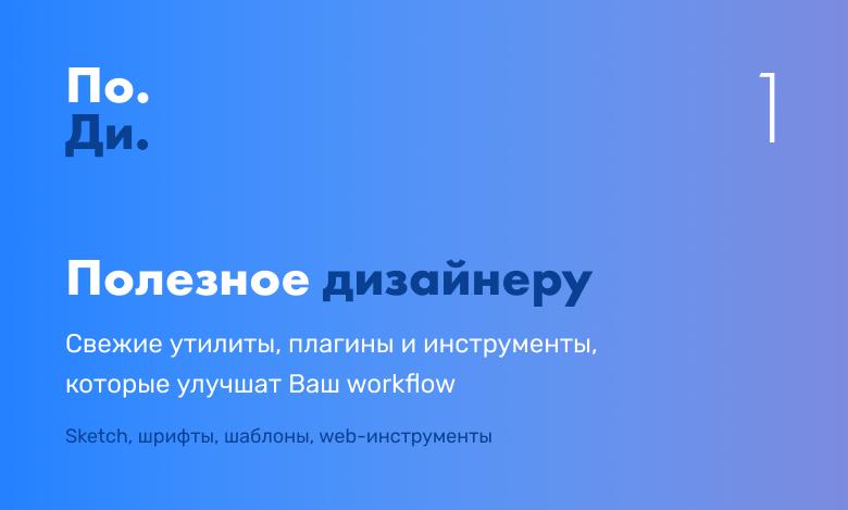 Свежие утилиты, плагины и инструменты для продуктивности дизайнера. Выпуск  ...