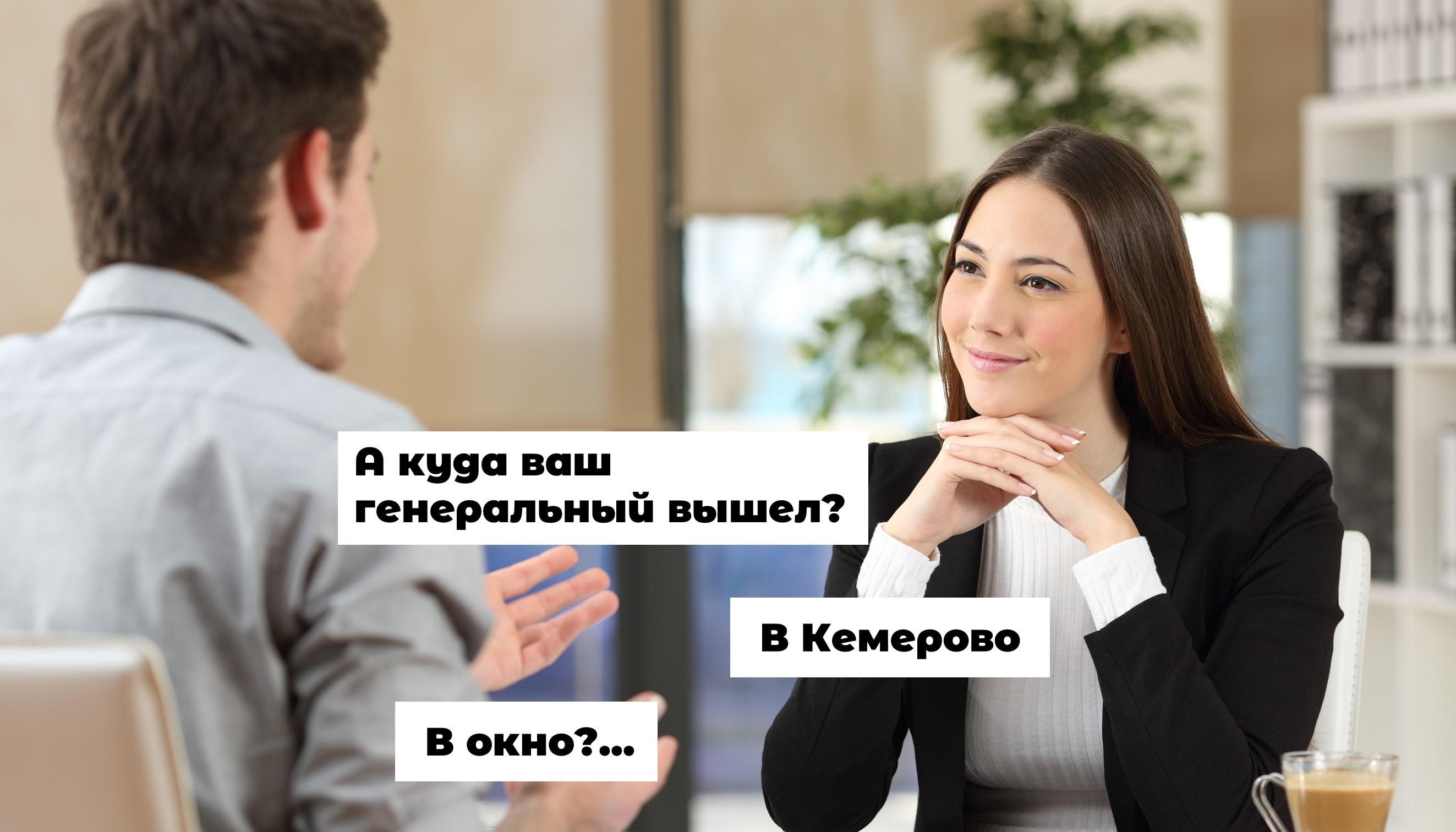 Recovery mode Украденное резюме, человек, который ушел в Кемерово, призыв кандидата и другие увлекательные истории трэш-собеседовани