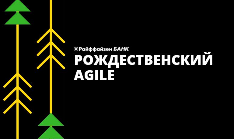Отчет с прошедшего Рождественского Agile MeetUp'a
