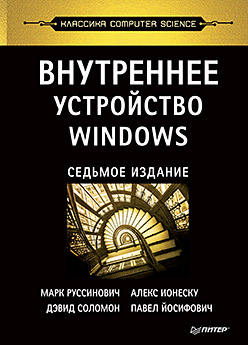 "The book ""Windows Internal Device. 7th ed. """