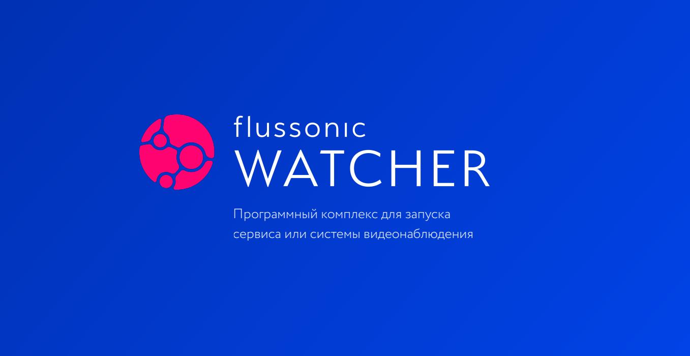 Flussonic Agent — прошивка для камер