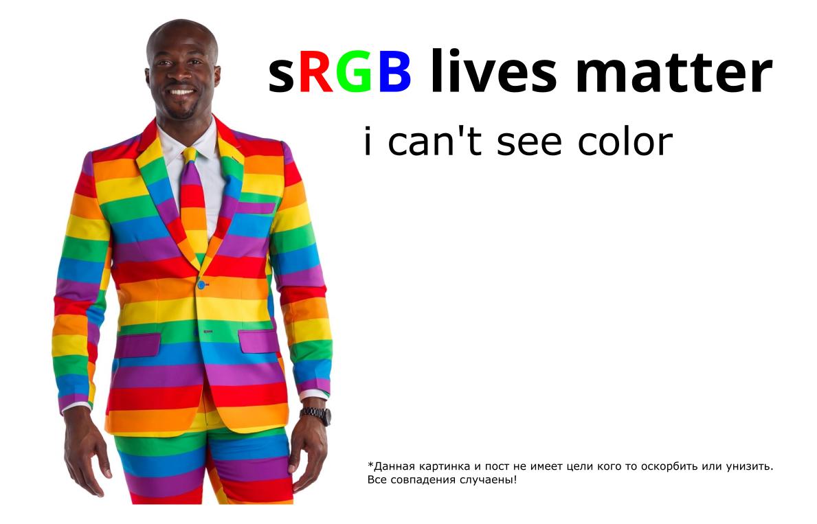 SRGB lives matter или как Chrome врал с цветами