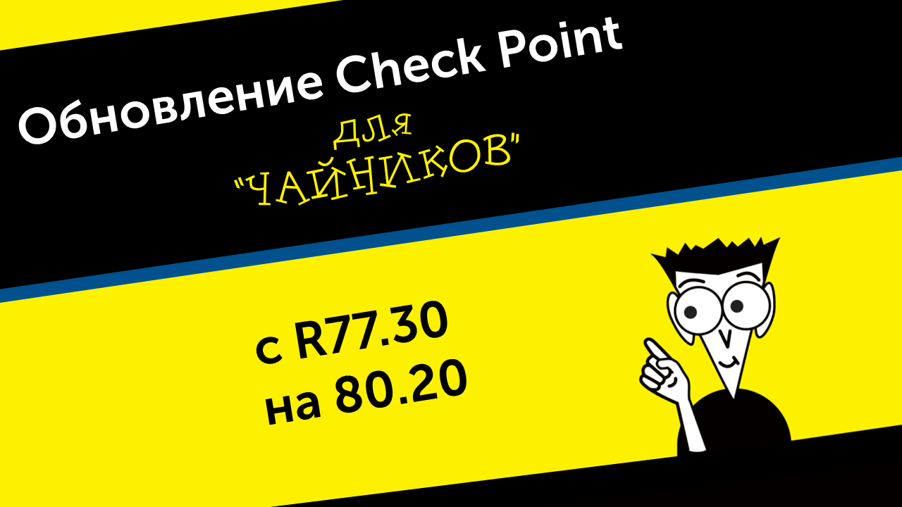 Обновляем Check Point с R77.30 на 80.20