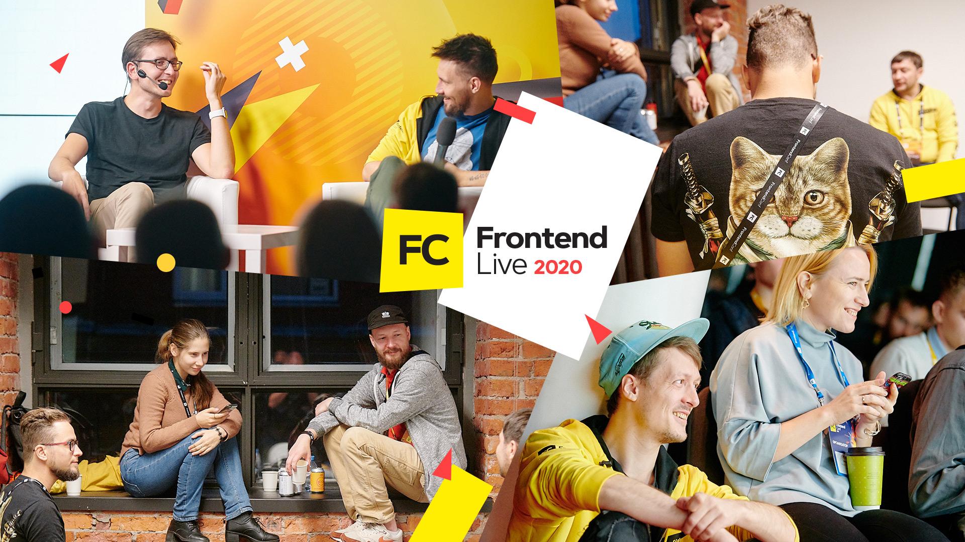 Frontend Live 2020 новый формат  новые возможности