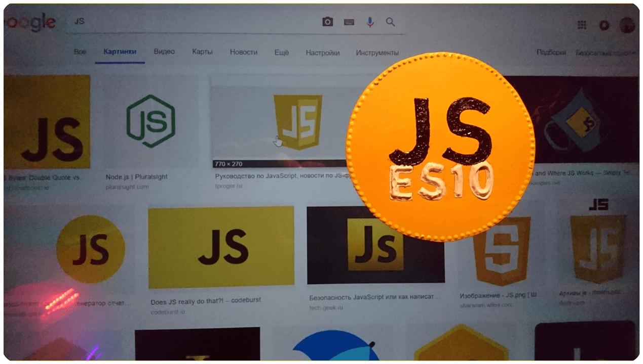 EcmaScript 10 — JavaScript в этом году