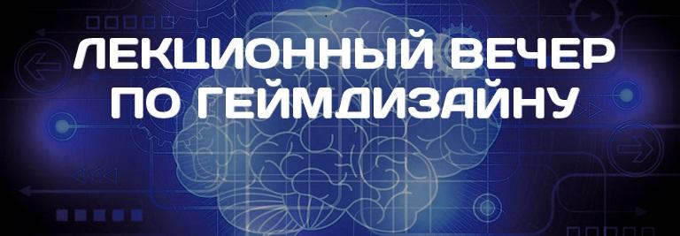 ВШБИ приглашает на лекционный вечер по геймдизайну 29 августа