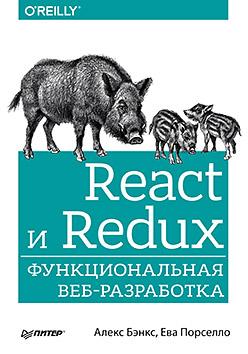 Книга «React и Redux: функциональная веб-разработка»