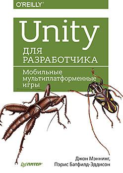 "The book ""Unity for the developer. Mobile multiplatform games »"
