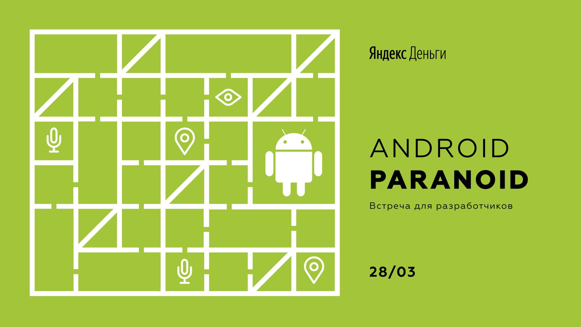[Видео] Как мы провели очередной Android Paranoid