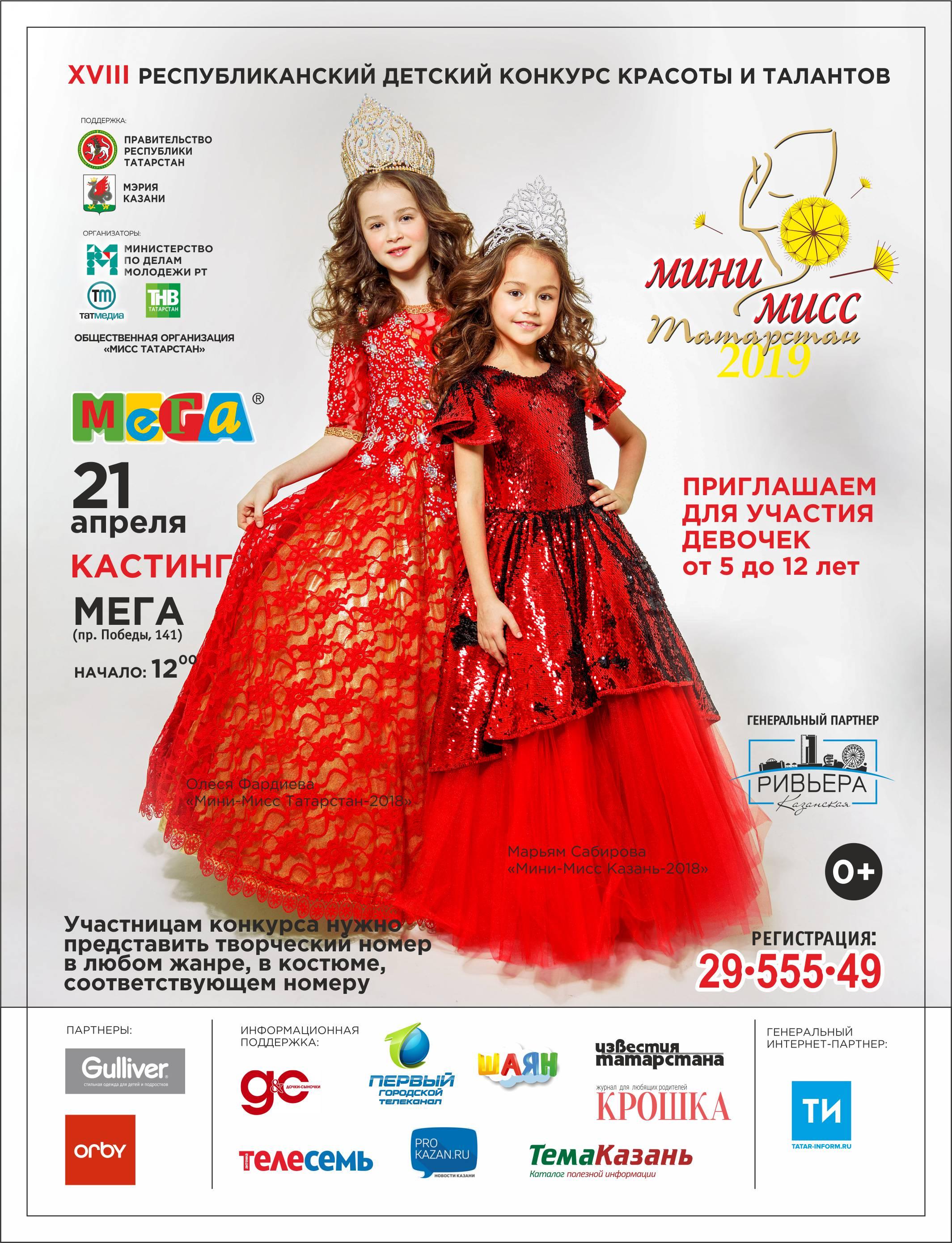 детский конкурс красоты Мини Мисс