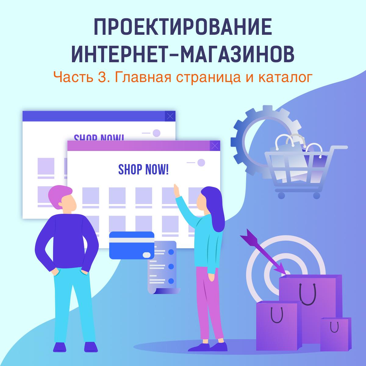 Проектирование интернет-магазинов. Часть 3. Главная страница и каталог