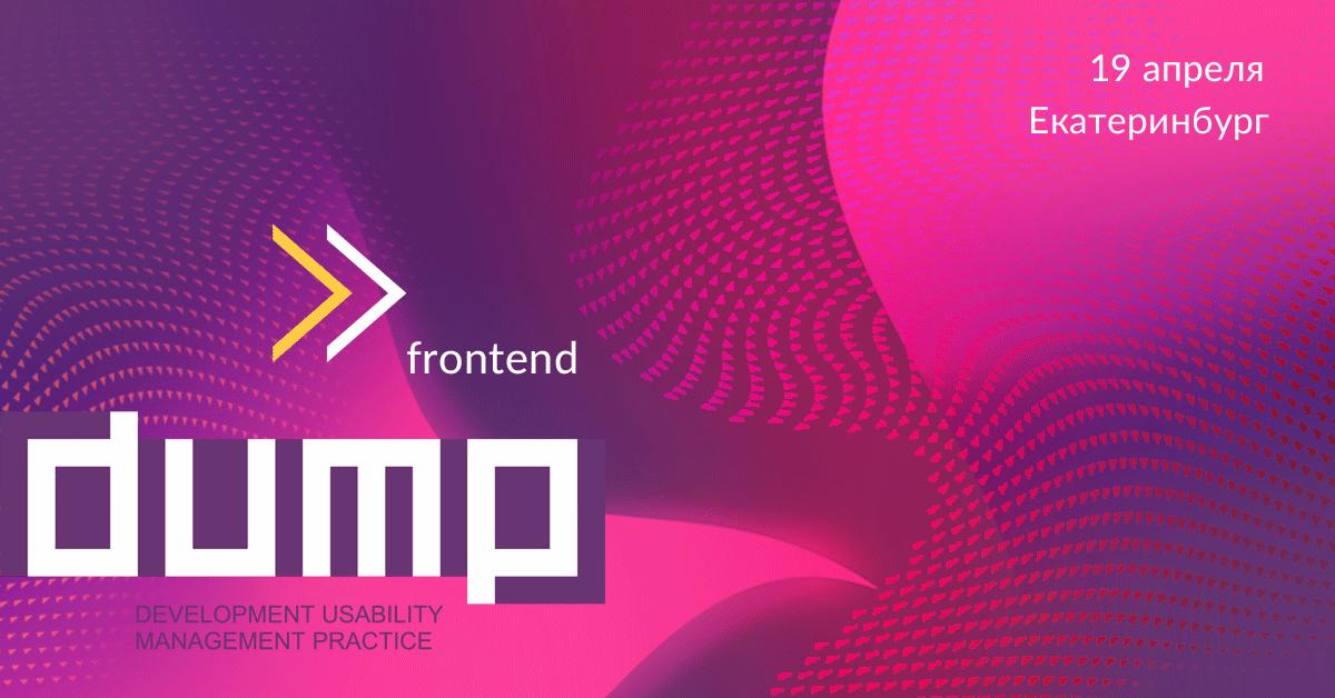 Обзор секции Frontend на конференции DUMP: фронтенд-разработка во всей её широте