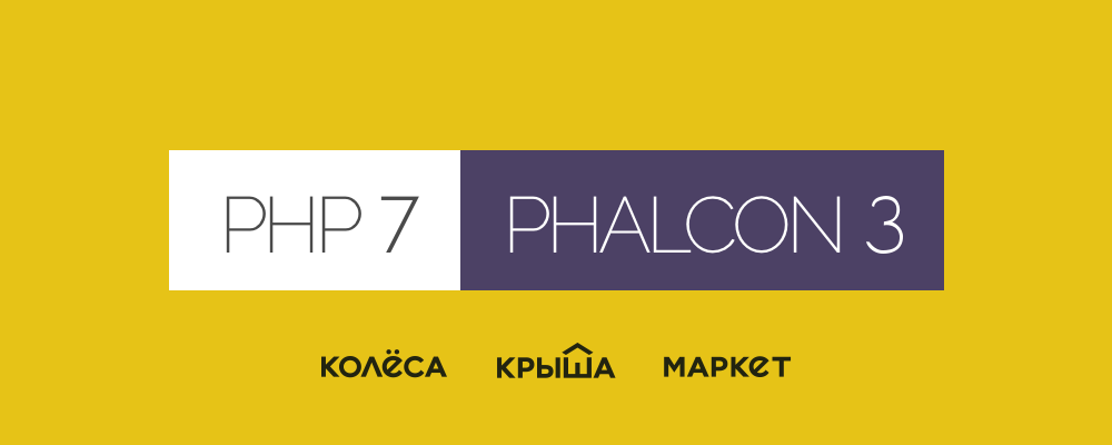 Experience of transferring the project to phalcon with php 5.6 to 7.1