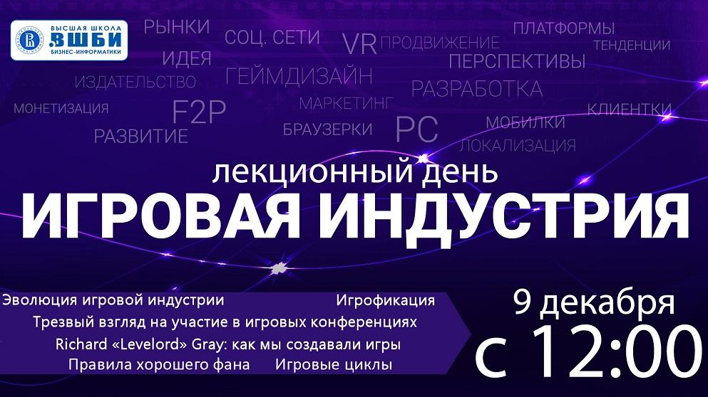 Приглашаем на выставку-конференцию по игровой индустрии 9 декабря в ВШБИ