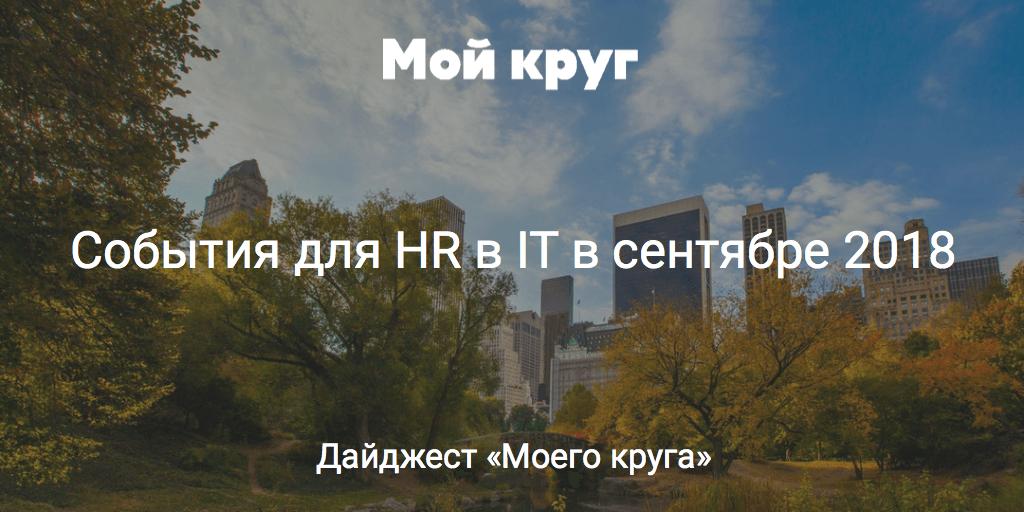 Дайджест событий для HR-специалистов в сфере IT на сентябрь 2018