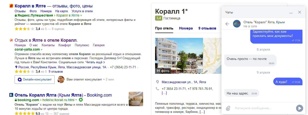 Чат в поиске Яндекса