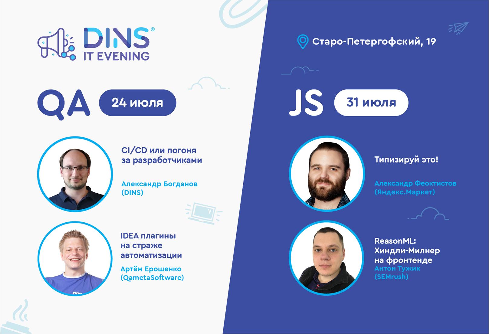 Приглашаем на DINS IT EVENING в июле: QA и JS