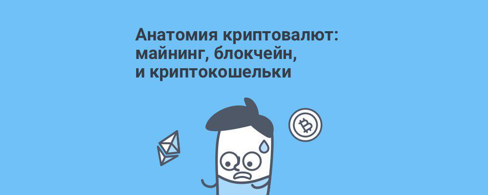 [Перевод] Доступно о том, как работают криптовалюты