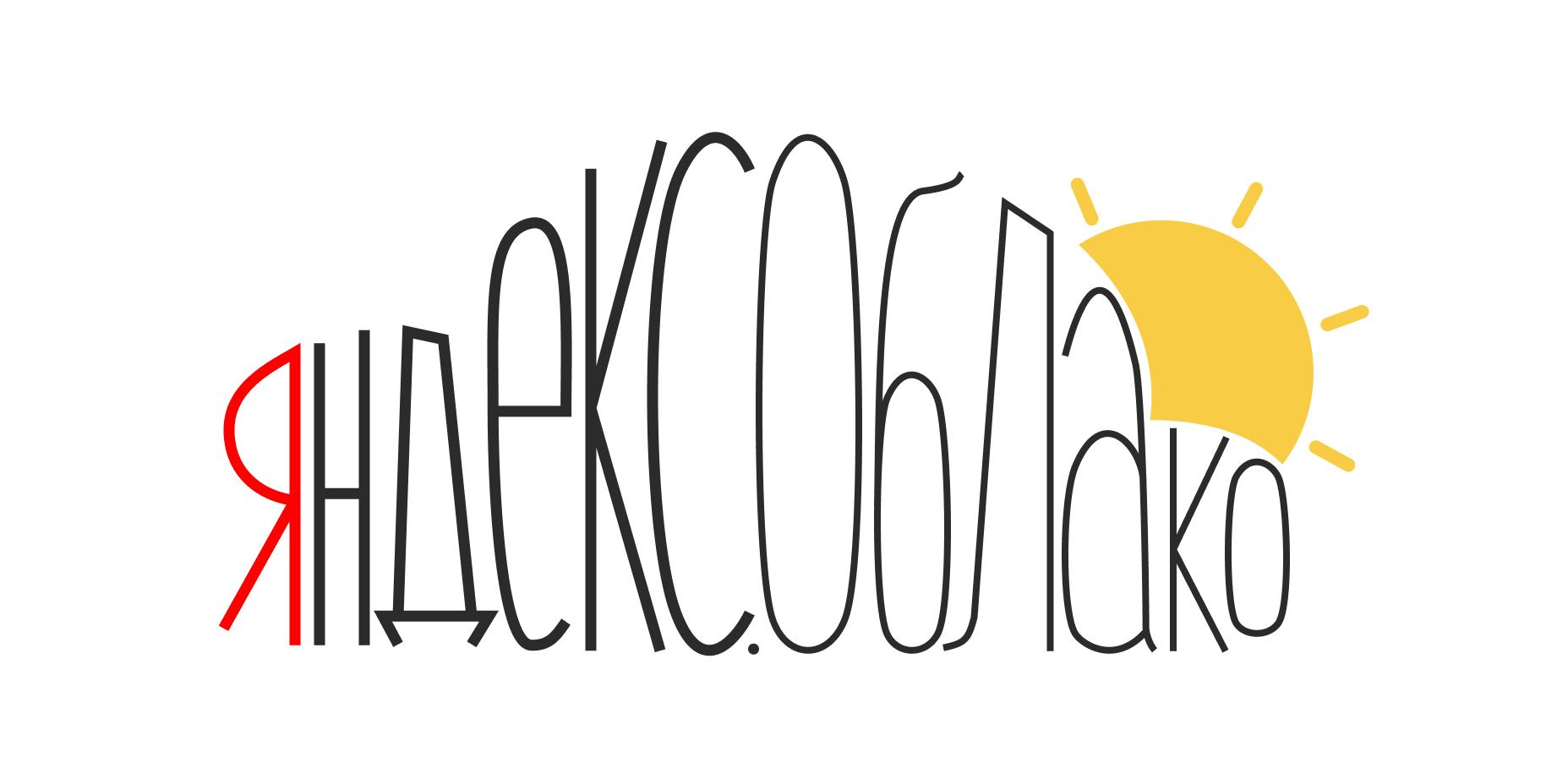 Обзор Яндекс.Облака