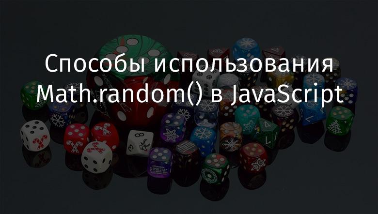 Перевод Способы использования Math.random() в JavaScript