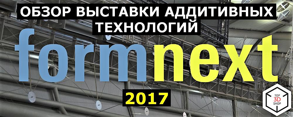 [recovery mode] Обзор выставки аддитивных технологий Formnext 2017