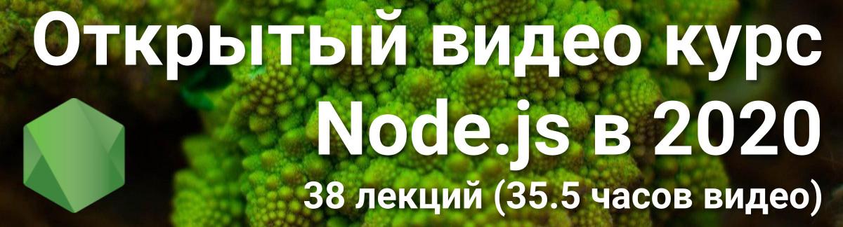 Современный курс по Node.js в 2020