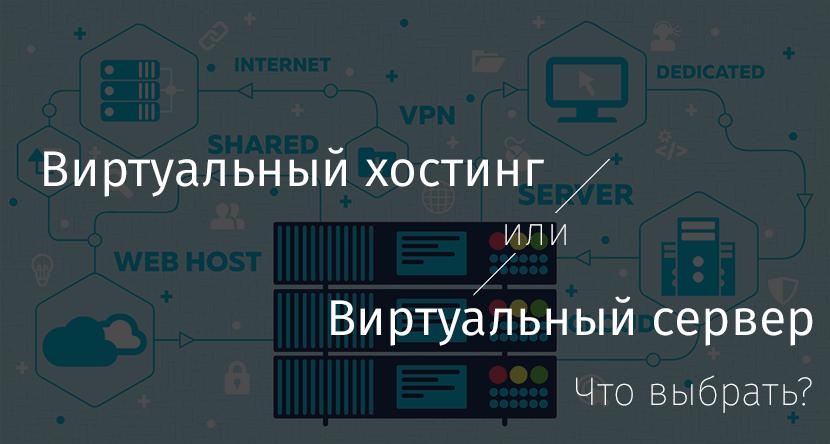 Виртуальный хостинг или виртуальный сервер — что выбрать?