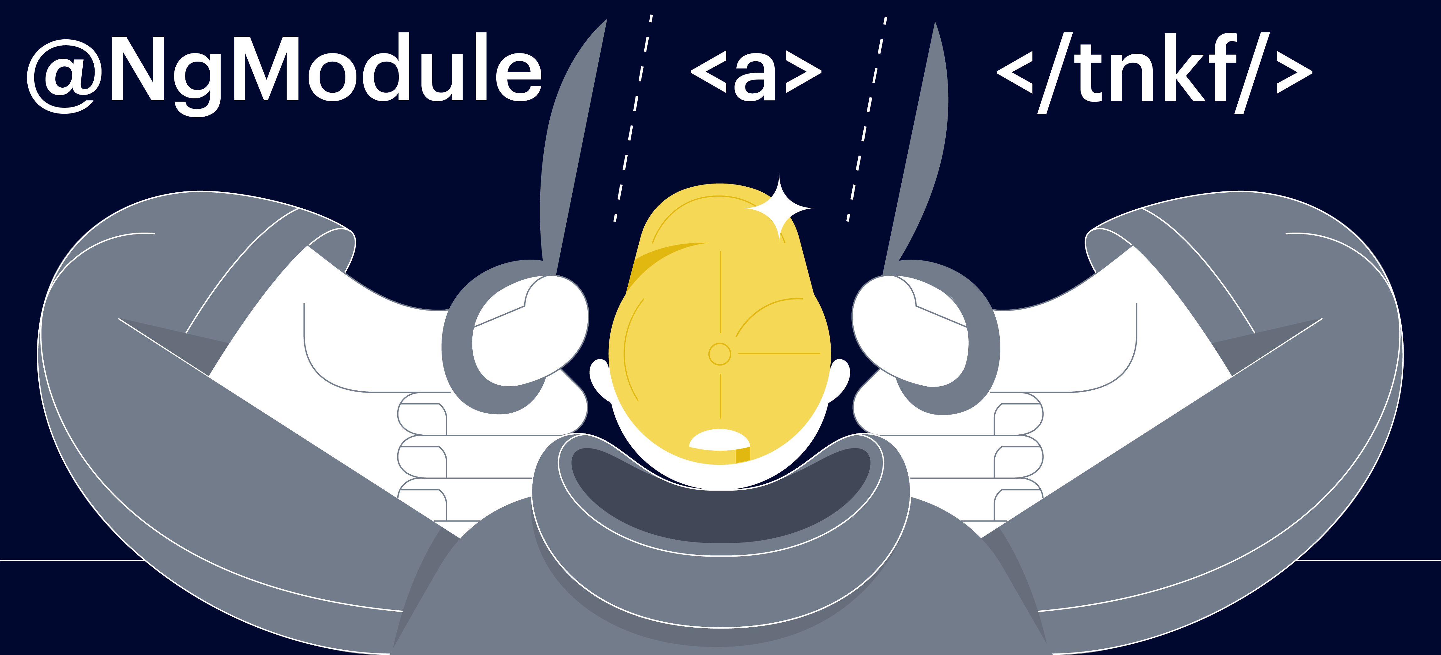 [Из песочницы] Подходы к управлению модулями в Angular (и не только)