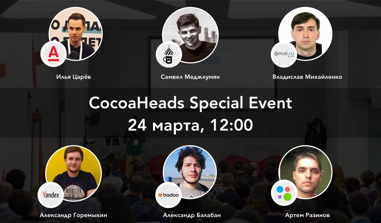 We invite you to the CocoaHeads Special Event on March 24th