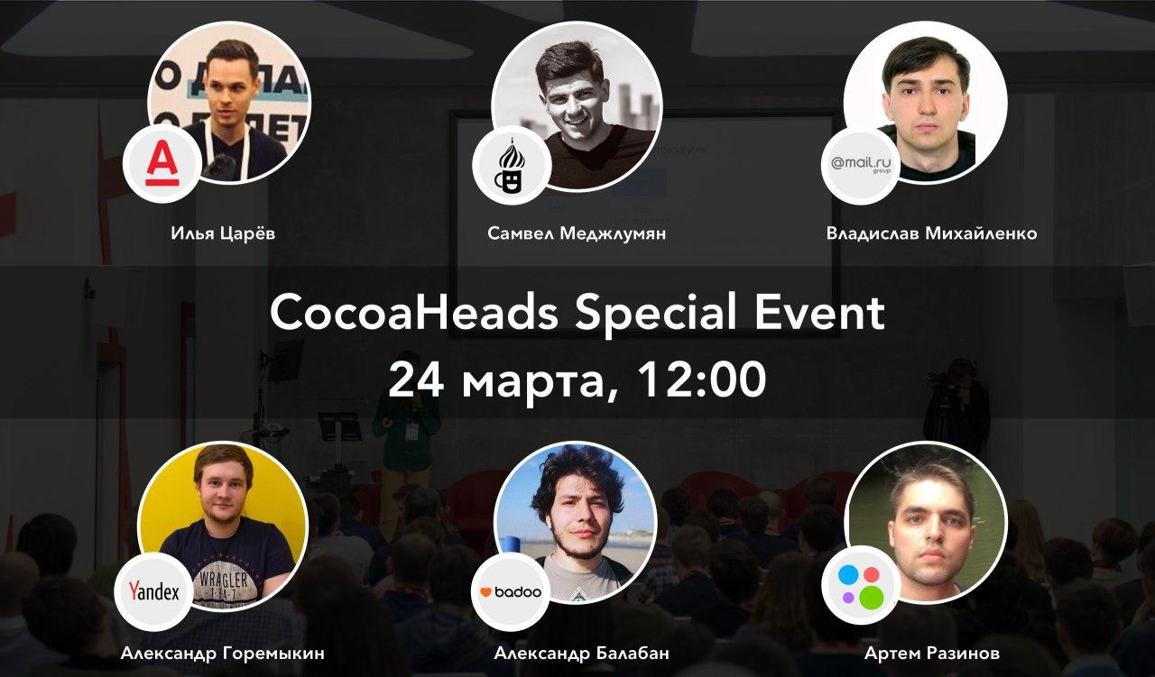 Приглашаем на CocoaHeads Special Event 24 марта
