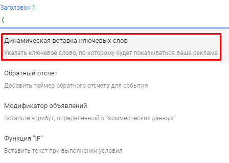Как прокачать объявления с помощью модификаторов Google Ads [5 примеров]