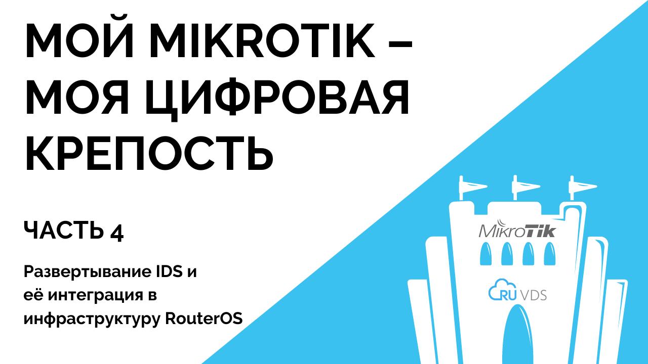 Мой MikroTik – моя цифровая крепость (часть 4)