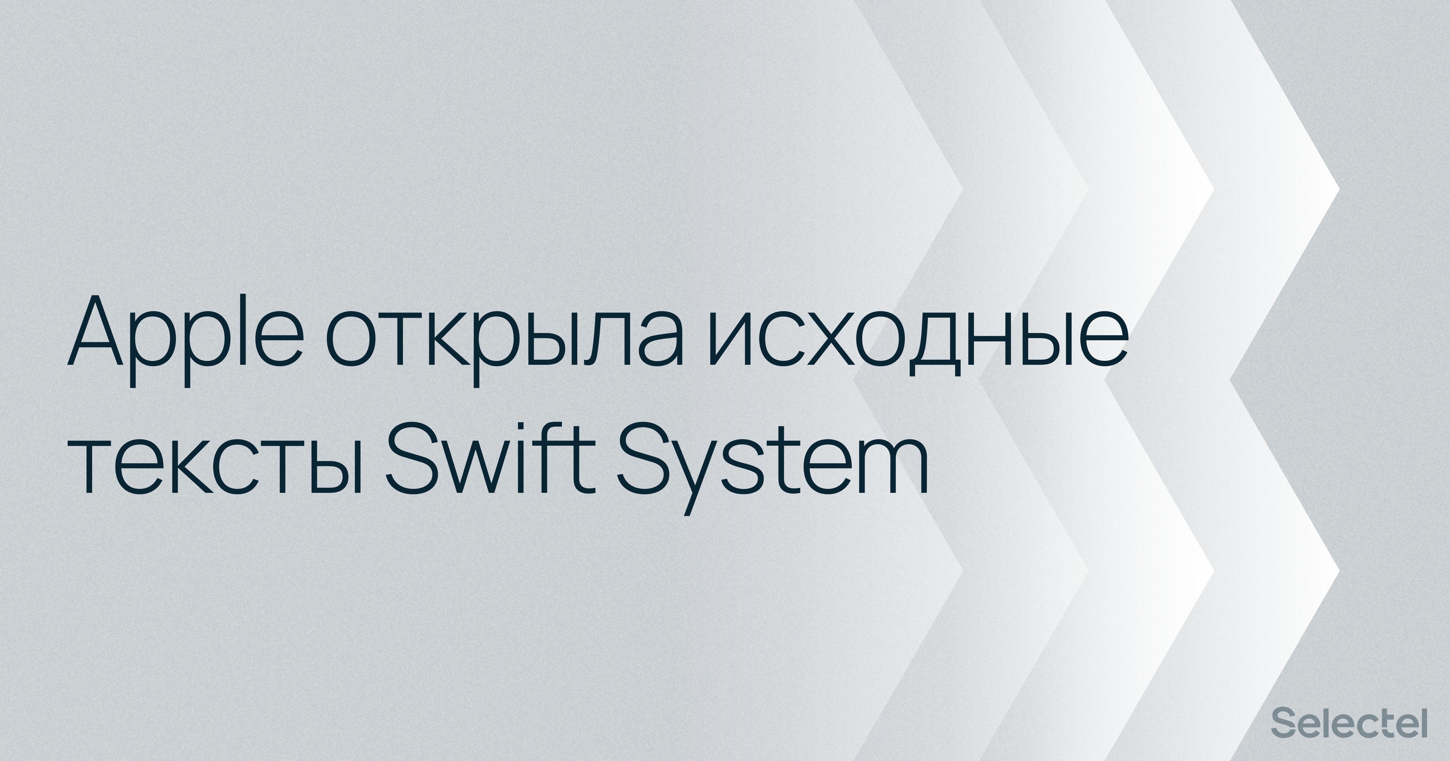 Apple открыла исходные тексты Swift System и выложила Swift 5.3