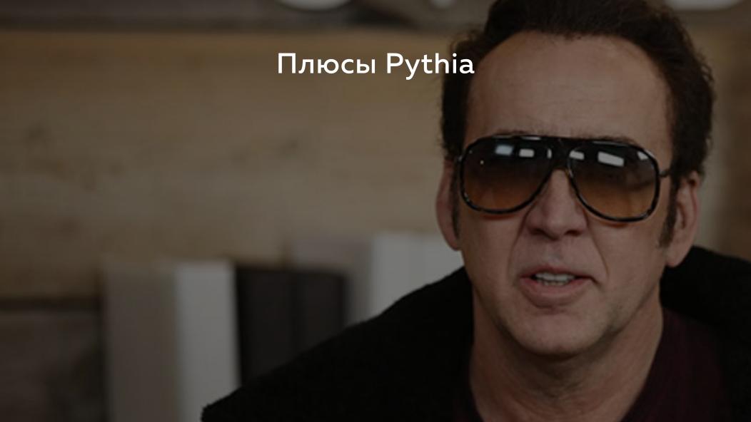 Slide 32.1.  Pros of Pythia