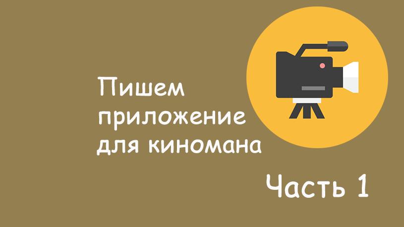 Пишем Android приложение для киноманов — Часть 1 (Прототипирование)