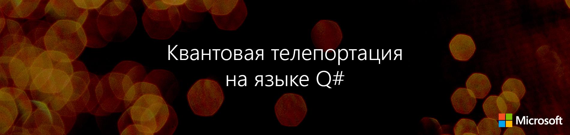 Quantum teleportation in the language of Q #