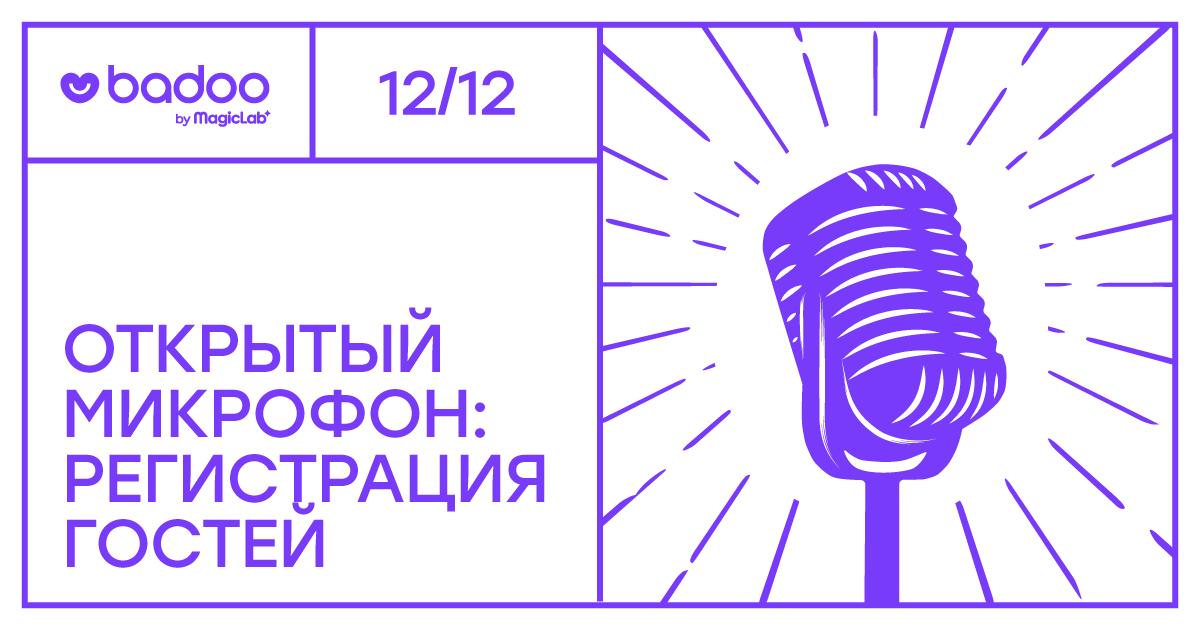 Открытый микрофон: backend. Регистрация гостей
