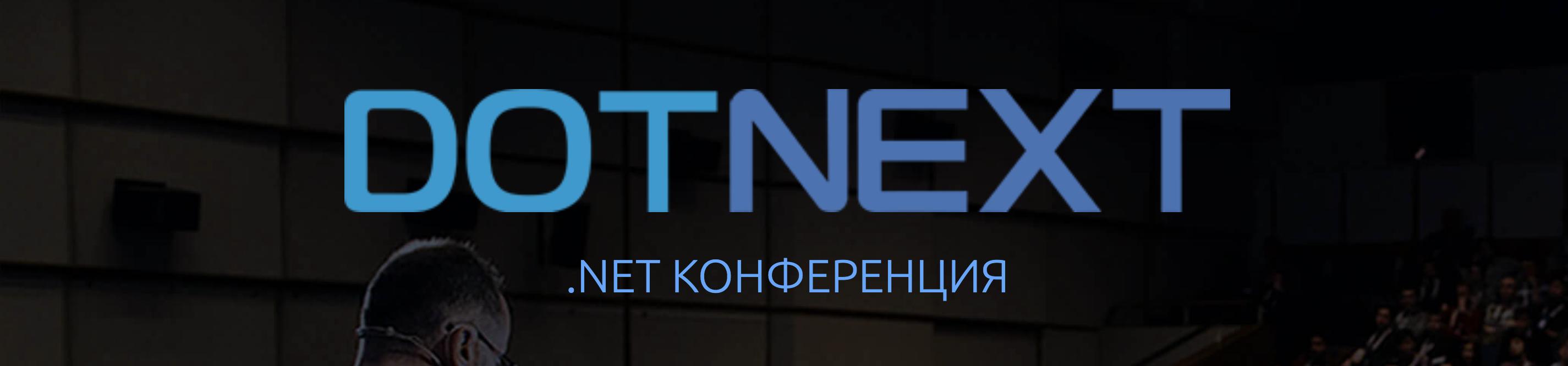 DotNext 2017 Moscow: возвращение хардкора