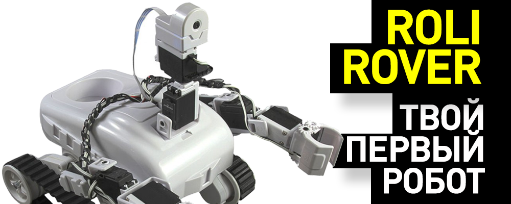 Обзор робота-вездехода EZ-Robot Roli Rover