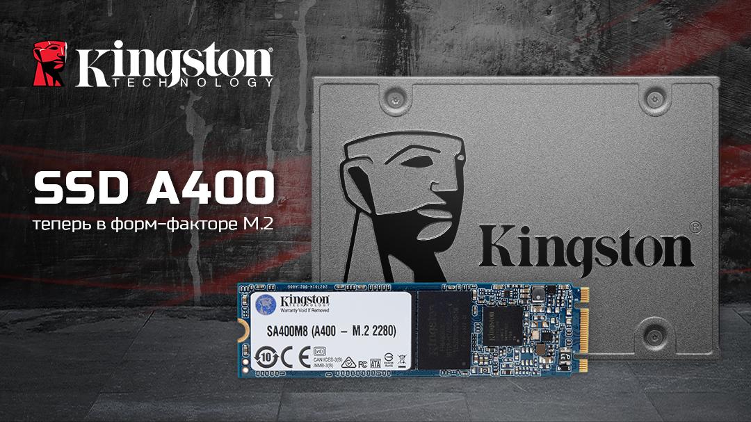 Теперь и в новой упаковке — Kingston A400 в формате M.2 спешит на рынок