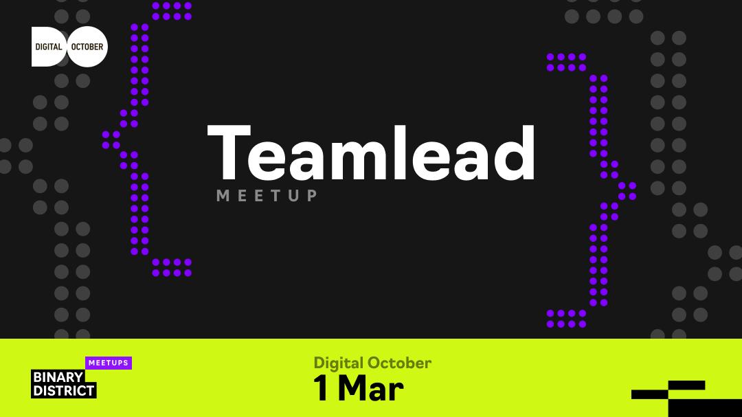 1 марта — Teamlead Meetup: об оценке и мотивации сотрудников