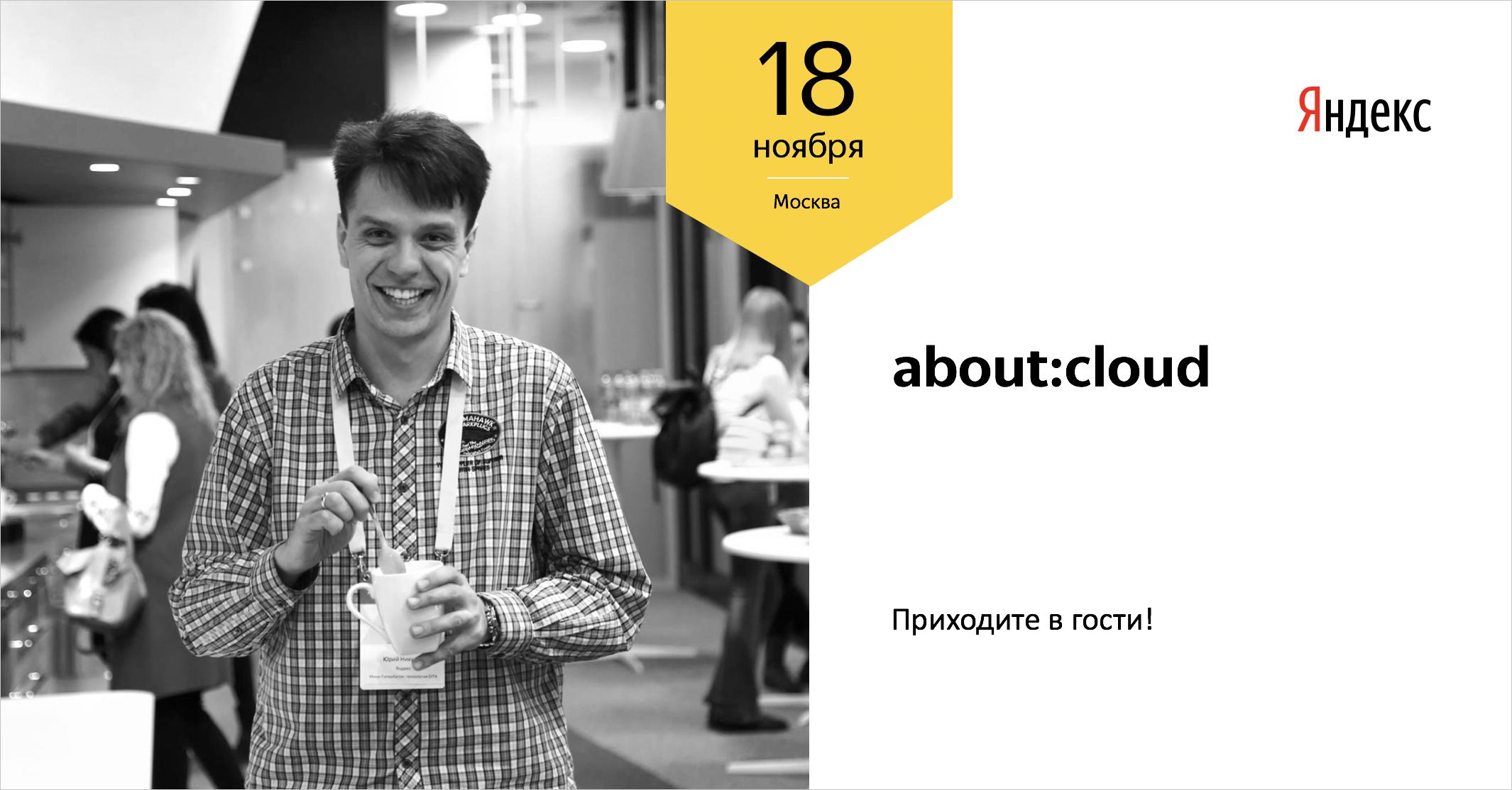 Приглашаем на about:cloud — первое мероприятие про облачные технологии от команды Яндекс.Облака
