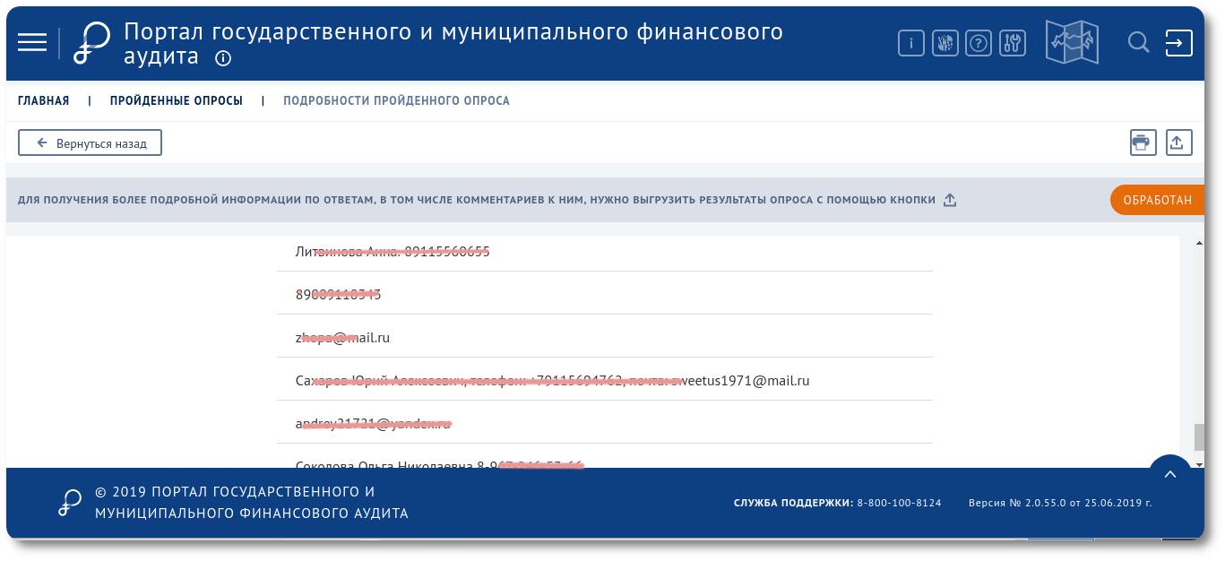 [recovery mode] Портал государственного и финансового аудита разбрасывается персональными данными & свалка востока Подмосковья