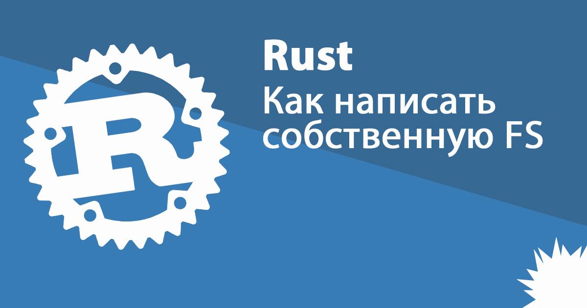 Перевод Как написать собственную файловую систему на языке Rust