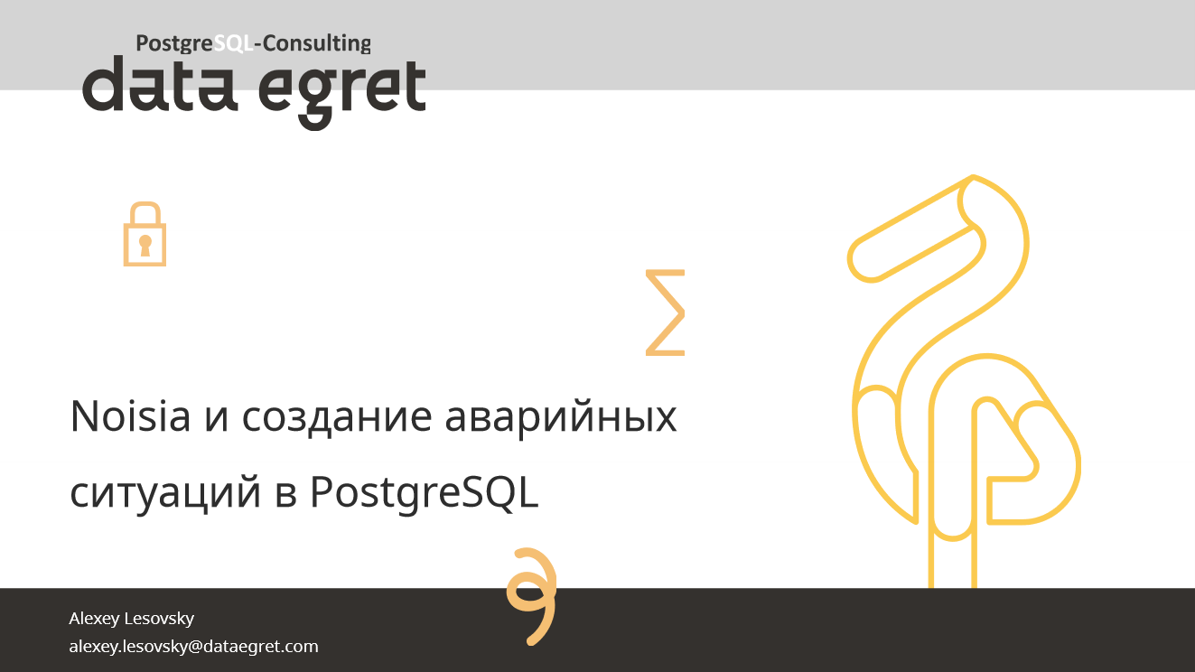 Noisia  генератор аварийных и нештатных ситуаций в PostgreSQL